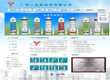 广州三友胶粘剂有限公司