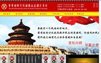 华夏国际文化艺术品产权交易所