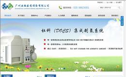 广州云腾医药设备有限公司