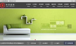 广州中孚装饰工程有限公司